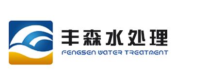 枣庄丰森水处理技术有限公司