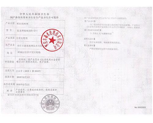 国家涉水卫生许可证